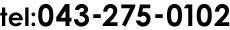 千葉県千葉市の【新鋭塾】へのお電話は043-275-0102